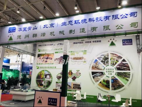 华夏青山携最新垃圾处理设备亮相北京国际环卫展