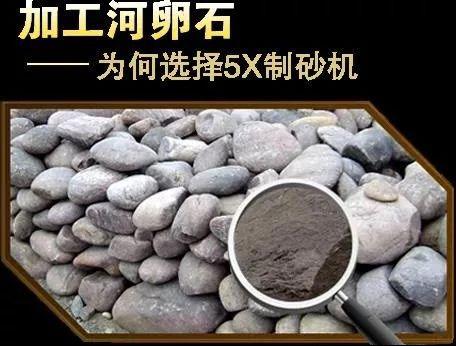 河卵石制砂,建筑骨料破碎,精品机制砂加工系统