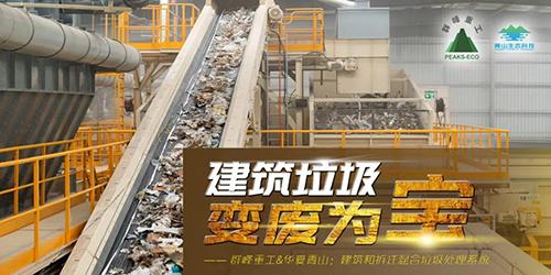建筑垃圾分类基础工程设施建设探究